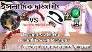 ফোন মুনাযারা  ব্রাদার রাহুল হোসেন VS দেওবন্দ মাওলানা শাম