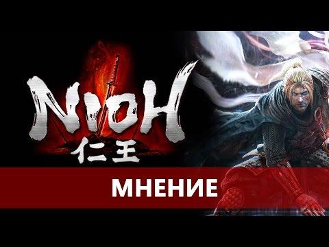 Nioh Beta Demo - стала ли игра лучше?