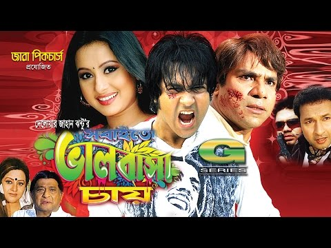 Sobai To Bhalobasha Chai | Full Movie | Purnima | Emon | Misa Sawdagar