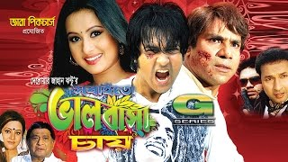Sobai To Valobasha Chay | HD1080p | Purnima | Emon | Misa Sawdagar | Bangla Hit Movie
