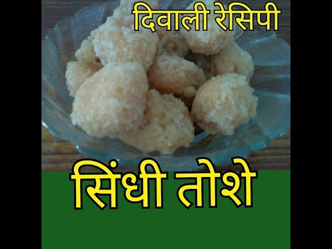 # Diwali Special Recipe || सिंधी तोशे की रेसिपी ||Sindhi Famous Sweet Tosha Recipe
