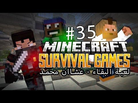 Fir4sGamer Plays Survival Games #35  لعبة البقاء عشااان محمد