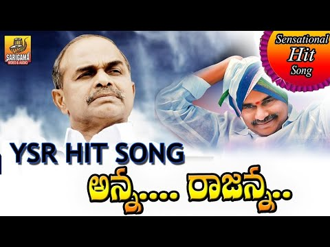 Ysr Songs,rajanna Ne Navvule Video Song || Maa Raju Telangana Folk Songs || Ysr video