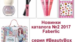 #Beautybox, #Candynails, #Flylashes, #Lolylips - новинки Faberlic и Maria Way!