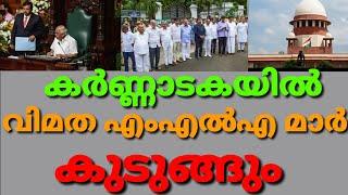 Karnataka latest issue   malayalam news   supreme court verdict   national news   news