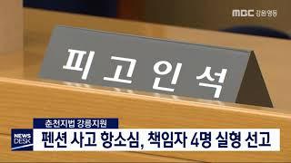 펜션 사고 항소심, 책임자 4명 실형 선고