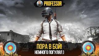 🍳 НЕМНОГО ПОГУЛЯЛ) ПОРА В БОЙ 🔫 PUBG - PlayerUnknown's Battleground