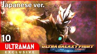 (独占配信) Episode10『ウルトラギャラクシーファイト ニュージェネレーションヒーローズ』日本語版 -公式配信-【ウルトラマン】