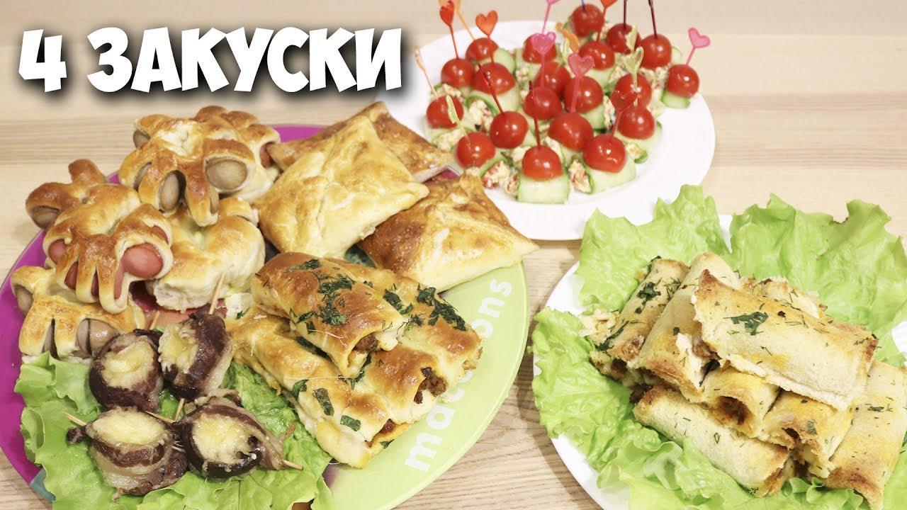 Рецепты вкусных закусок к праздничному столу с фото