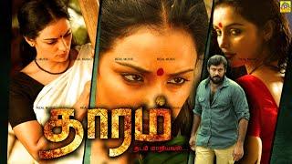 Thaaram | Tamil Full Movie HD| Swetha Movies | Tamil Dubbed Movies| Super Hit Tamil Movies