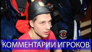 Когалев, Шарангович и Энрот комментируют победу