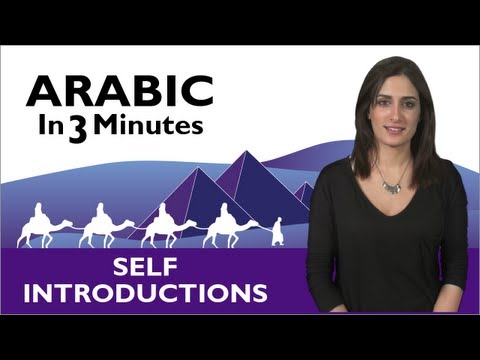 Learn Arabic - How To Introduce Yourself In Arabic video