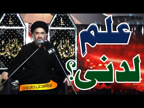 ٰIlm-E-Ladunni..!! | Maulana Syed Ali Raza Rizvi | 4K