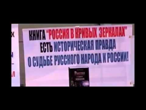 'Россия в кривых зеркалах' - ИСТОРИЧЕСКАЯ ПРАВДА!