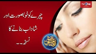 Whitning Face Cream | Salma Aapa | Remedies | Ishq Ramazan | TV One | 2017
