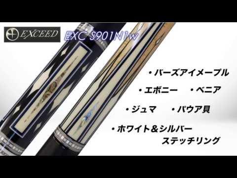 ビリヤード商品紹介 EXCEED【EXC S901N1w】(ハイブリッドプロ2装備)