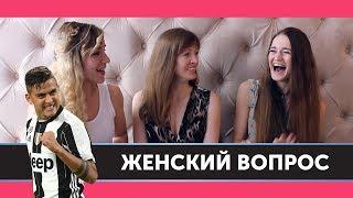 ЖЕНСКИЙ ВОПРОС | Cвидание с Дибалой!