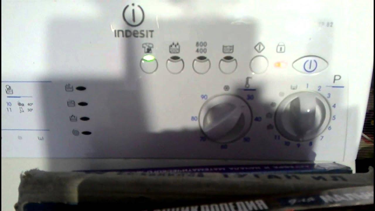 Ремонт стиральных машин индезит своими руками код ошибок