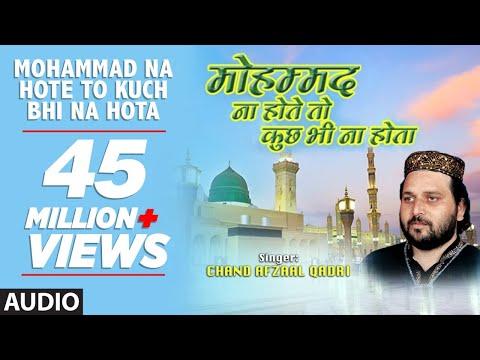 मोहम्मद ना होते तो कुछ भी ना होता (Full Audio)    CHAND AFZAAL QADRI    T-Series IslamicMusic
