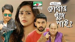 Kothay Khuje Pai? | Bangla Telefilm | Samia Sayeed | Emon | Tanmoy | Channel i TV
