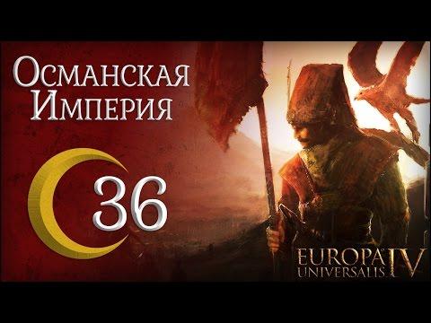 [Europa Universalis IV] Османская империя (One Faith) №36