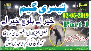 Sardar Akhtar Khan Baloch VS Ch Faisal Bhatti 02 May 2019 | Shooting Volleyball 2019 (P 3)