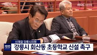 신재걸 의원, 회산초등학교 신설 촉구