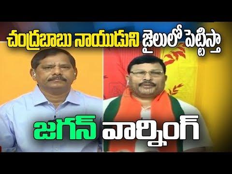 చంద్రబాబు నాయుడుని జైలులో పెట్టిస్తా...జగన్ వార్నింగ్ | YS Jagan Warning To CM Chandrababu
