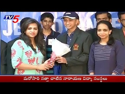 Narayana Students Secure Top Ranks In IIT JEE Advanced Results 2018 | TV5 News
