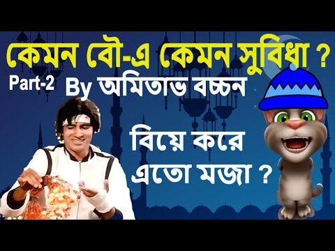 part 2 বচ্চন কেমন বৌএ কেমন সুবিধা By Talking Tom | Bangla Talking Tom & Angela Funny Video 2018