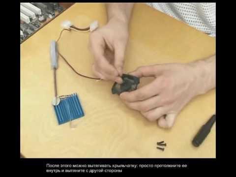 Очистка вентилятора охлаждения процессора - Видео