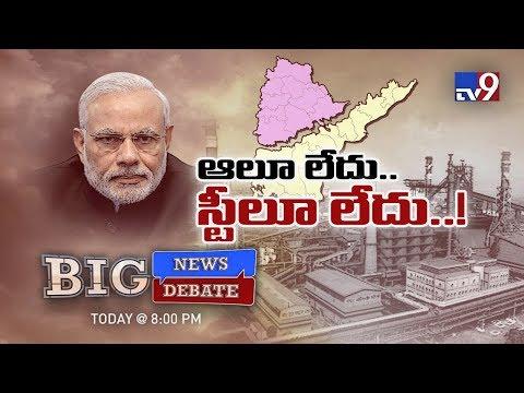 Big News Big Debate : No steel plants for Telangana and AP, says Centre || Rajinikanth TV9 thumbnail