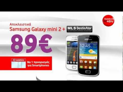 Samsung Galaxy mini 2 + μοναδικό σύστημα πλοήγησης MLS Destinator