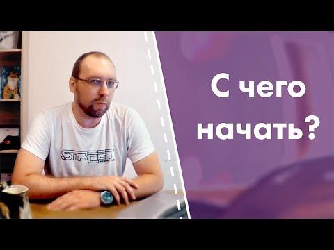 Хочу стать Java программистом, но не знаю ничего, с чего начать?