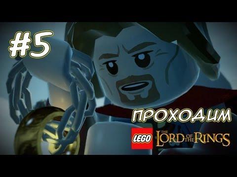 Долгая дорога к Мории - LEGO Властелин Колец - #5