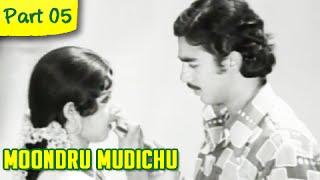 Moondru Mudichu -  5/12 - Rajnikanth, Sridevi, Kamal Haasan - Super Hit Romantic Movie