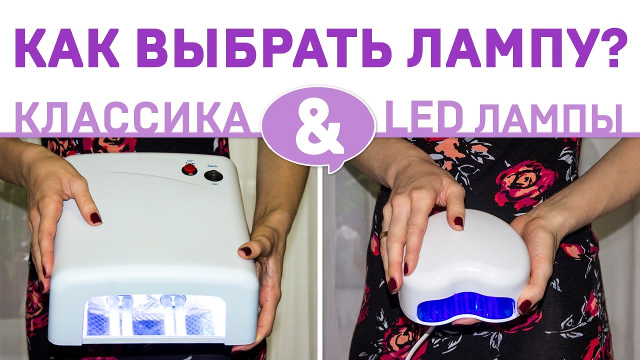 лампа для шеллака фото