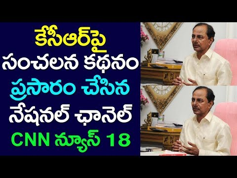 Sensational Story On CM KCR, CNN News18 | Telangana Election