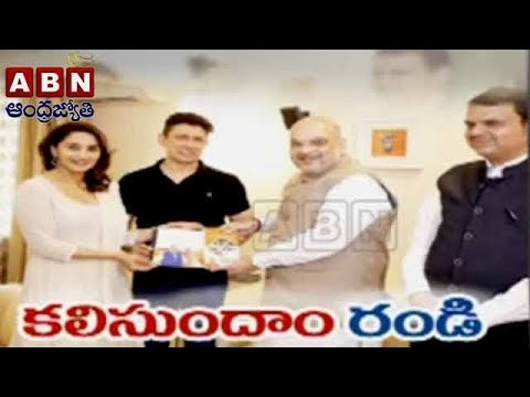 Amit Shah takes 'Sampark se Samarthan' to Bollywood, meets Madhuri Dixit