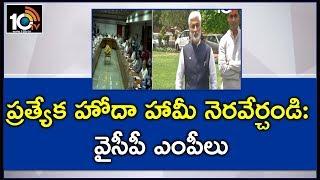 ప్రత్యేక హోదా హామీ నెరవేర్చండి: వైసీపీ ఎంపీలు  | PM Modi holds first all-party meet