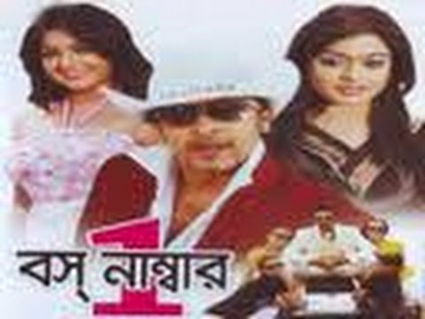 Bangla Movie 2014 - Boss Number One 1 By Shakib Khan & Sahara video