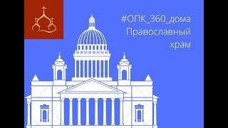 #ОПК_360_дома  Православный храм