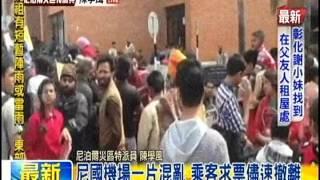 [東森新聞HD]最新》尼國機場一片混亂 乘客求票儘速撤離