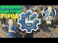 Fallout 4 Сим Поселения Sim Settlements mp3