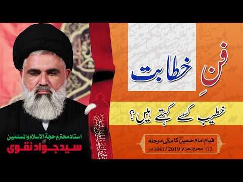 Khateeb kisay kehtay hai || Ustad e Mohtaram Syed Jawad Naqvi