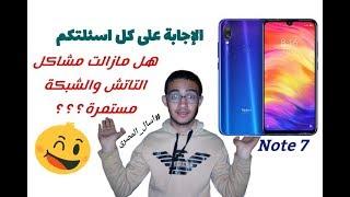 مشاكل وعيوب ريدمي نوت 7 | شاومي | Xiaomi Redmi Note 7 | علاء رمضان √
