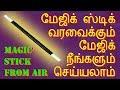 மேஜிக் ஸ்டிக் வரவைக்கும் மேஜிக் கத்துக்கோங்க    learn MAGIC STICK magic in tamil    tamil uk