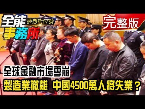 台灣-夢想街之全能事務所-20181113 全球金融市場雪崩 製造業撤離 中國4500萬人將失業?
