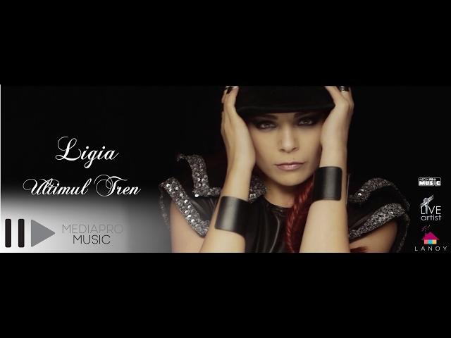 Ligia - Ultimul tren