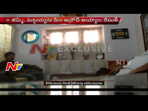 NTV Exclusive : Revanth Reddy Caught With Money Part 1